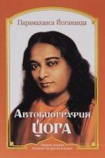 Автобиография йога (мяг)