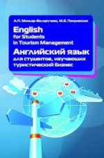 English for Students in Tourism Management. Английский язык для студентов, изучающих туристический бизнес