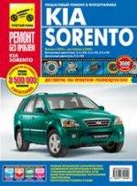 Kia Sorento. Руководство по эксплуатации, техническому обслуживанию и ремонту