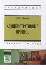 Административный процесс: Учебное пособие. Гриф МО РФ