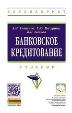 Банковское кредитование: Учебник. Гриф МО РФ