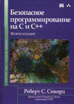 Безопасное программирование на C и C++. 2-е издание