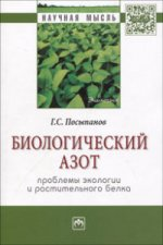 Биологический азот. Проблемы экологии и растительного белка: Монография