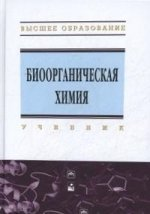 Биоорганическая химия. Учебник. Гриф МО РФ