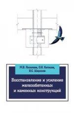 Восстановление и усиление железобетонных и каменных конструкций: Учебно-методическое пособие