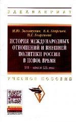 История международных отношений и внешняя политика России в Новое время. XVI - начало XIX века