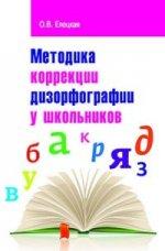 Методика коррекц.дизорфогр.у школьн.Учебн.пособие