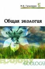 Общая экология: Учебник. Гриф МО РФ