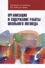 Организация и содержание работы школьного логопеда: Учебно-методическое пособие. Гриф МО РФ