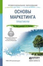 Основы маркетинга. Практикум. Учебное пособие