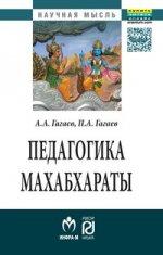 Педагогика Махабхараты: Монография