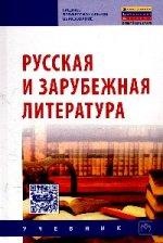 Русская и зарубежная литература: Учебник