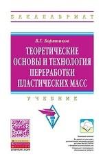 Теоретические основы и технология переработки пластических масс: Учебник. Гриф МО РФ