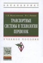 Транспортные системы и технологии перевозок: Учебное пособие. Гриф МО РФ