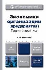 Экономика организации (предприятия). Теория и практика