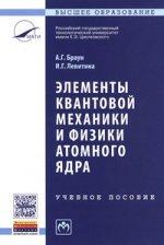 А. Г. Браун,И. Г. Левитина. Элементы квантовой механики и физики атомного ядра