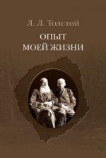 Лев Толстой. Опыт моей жизни.Переписка Л.Н. и Л.Л.Толстых