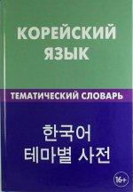 Корейский язык. Темат. словарь 20000 слов и предл