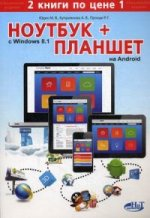 Ноутбук с Windows 8. 1 + Планшет на ANDROID