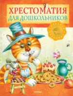 Хрестоматия для дошкольников. Русская классика (нов.оф.)