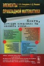 Элементы прикладной математики