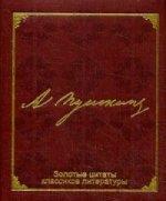 Золотые цитаты классиков литературы. А.С.Пушкин ( Александр Сергеевич Пушкин  )