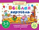 Игры с картинками для малышей. Весёлая карусель (3-5 лет)
