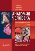 Анатомия человека.Фотографическ.атлас. В 3-х т.Т.2