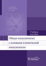 Общая иммунология с основами клинической иммунологии
