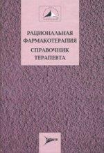 Рациональная фармакотерапия. Справочник терапевта