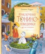 Приключения Тонино-невидимки