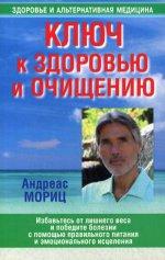 Ключ к здоровью и очищению (новая, 2-е изд.)