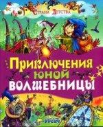 Приключения юной волшебницы