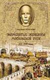Знаменитые женщины Средневековой Руси