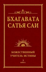 Бхагавата Сатья Саи Кн.3 Божествен. Учитель Истины