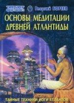 Г. Бореев. Основы медитации древней Атлантиды
