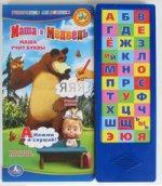 Маша и Медведь. Маша учит буквы