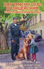 Т. В. Полякова. Как Трисон стал полицейским, или правила добрых дел