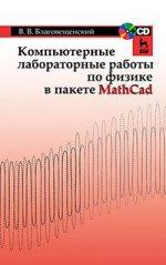 Компьютерные лабораторные работы по физике в пакете MathCad + CD. Учебн. пос., 1-е изд