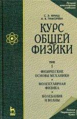 Курс общей физики. Учебник. В 3-х тт. Т.3. Оптика. Атомная физика. 9-е изд., стер