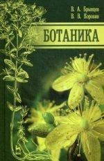 Ботаника: Учебник, 2-е изд., испр. и доп