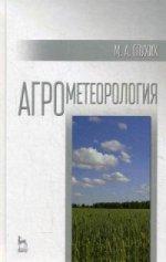 Агрометеорология: Уч.пособие, 2-е изд., стер