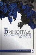 Виноград: основы технологии хранения: Уч.пособие
