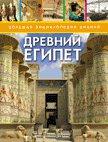 Древний Египет (БЭЗ)