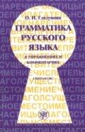 Грамматика русского языка в упражнениях и комментариях. В 2 ч. — Ч.2 Синтаксис