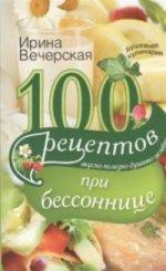 100 рецептов при бессоннице. Вкусно, полезно, душевно, целебно