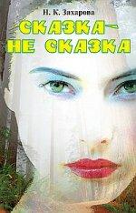 Сказка – не сказка. Стихи о новом понимании мира