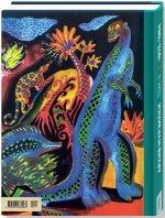 Архив Мурзилки. Том 3 (в 2 книгах). Книга 1. Друг на все времена. 1975-1984