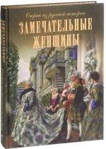 Замечательные женщины. Очерки из русской истории (подарочное издание)