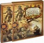 Иллюстрированная история морского пиратства(короб)